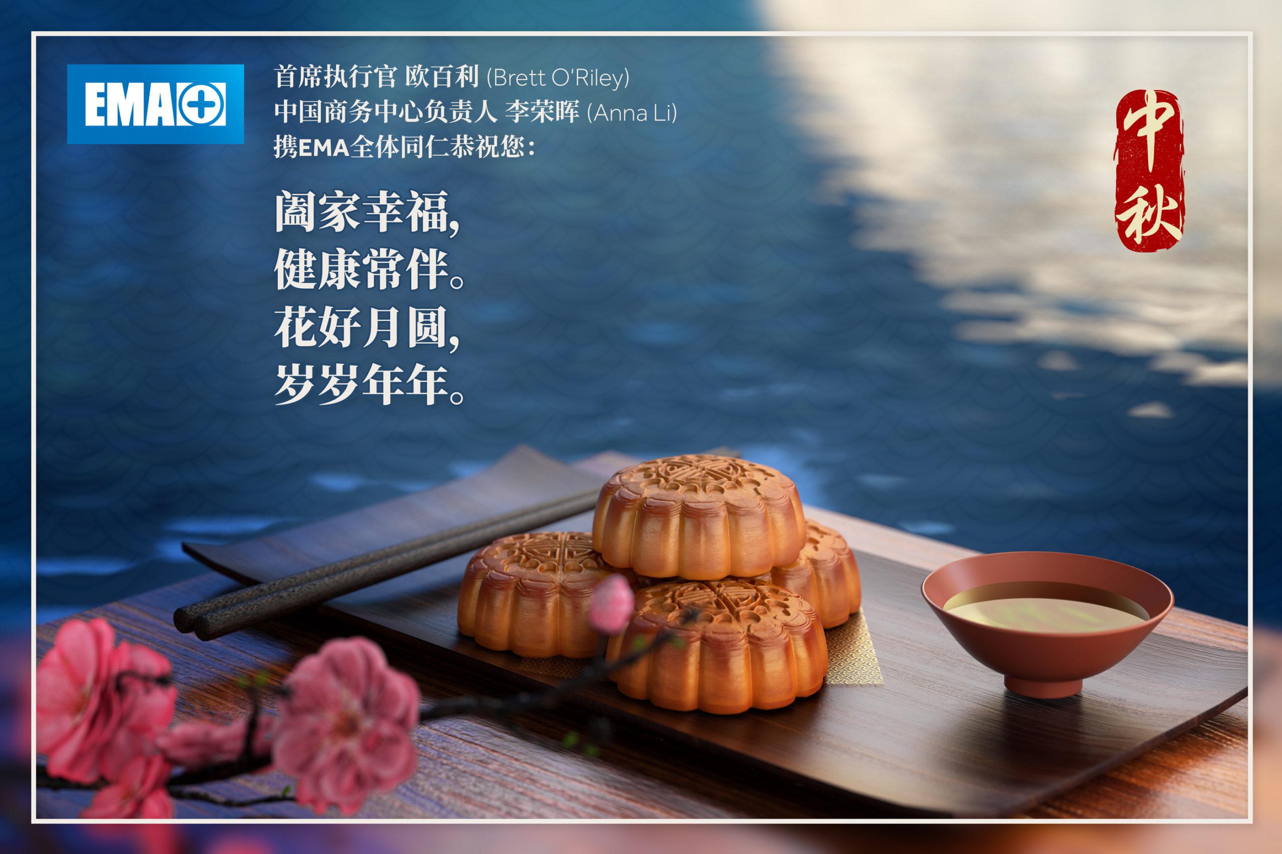 Moon Festival Promo - 2020 Mid Autumn Festival scaled